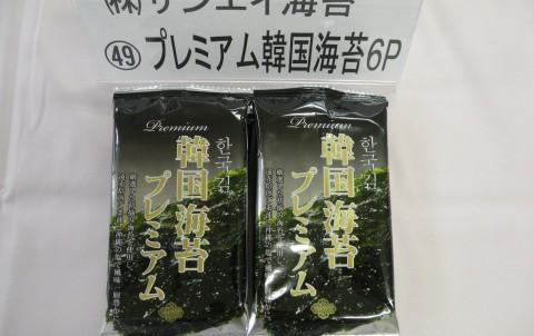 株式会社サンエイ海苔 プレミアム韓国海苔 6袋