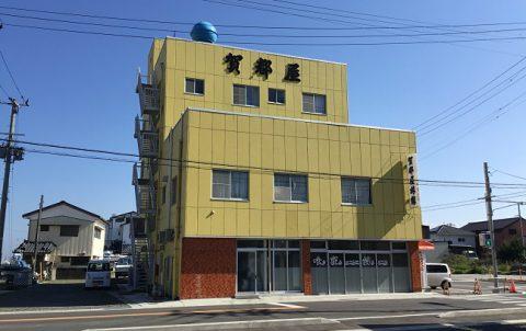 賀都屋旅館