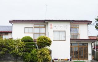 民宿 ヤマリ
